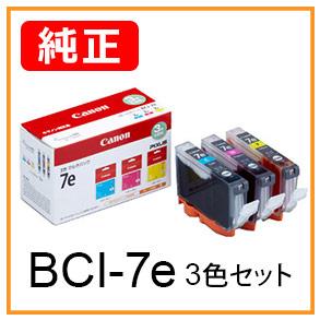 BCI-7E(3色セット)