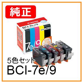 CANON インクタンク BCI-7E+9/5MP(9BK/7eBK/C/M/Y)マルチパック 純正品 <宅配配送商品>
