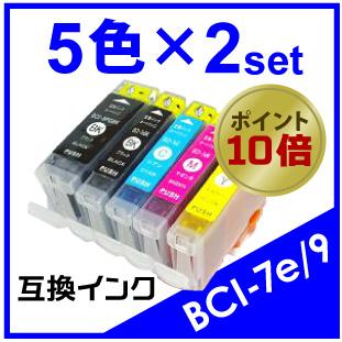 BCI-7e9(キヤノン互換インク)