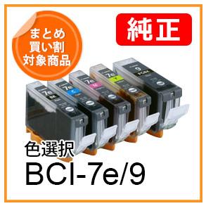 【合計3本以上お買い上げで割引】CANON 純正インクタンク BCI-7E/9シリーズ 色選択 全5色よりお好きな色をお求めいただけます。(BK/C/M/Y/GY)<宅配配送商品>