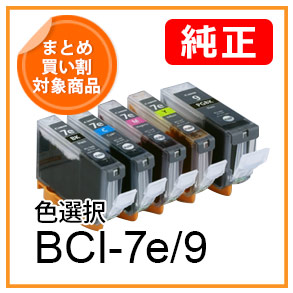 BCI-7e/9(色選択)