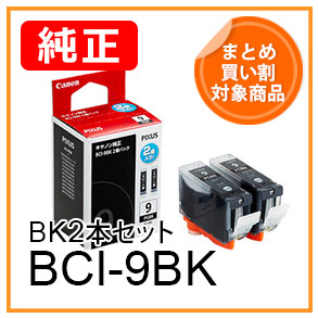 BCI-9BK(CANON純正インク)
