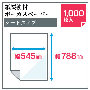 【1000枚】紙緩衝材 ボーガスペーパーシート 545mm×788mm シートタイプ<宅配配送商品・代引き不可商品>