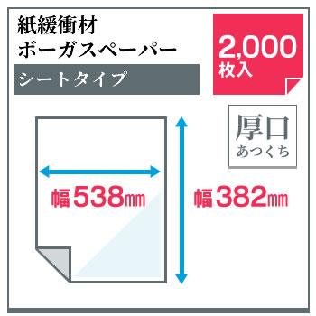 【2000枚】紙緩衝材 ボーガスペーパー 538mm×382mm シートタイプ 厚口   <宅配配送商品・代引き不可商品>