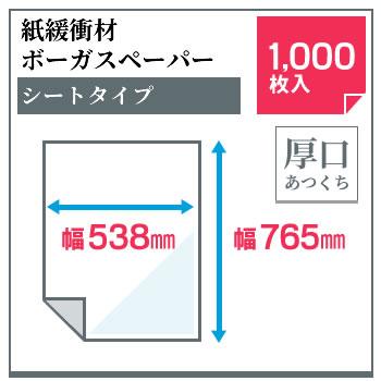 【1000枚】紙緩衝材 ボーガスペーパー 538mm×765mm シートタイプ 厚口   <宅配配送商品・代引き不可商品>