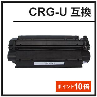 CRG-U(キヤノン互換トナー)
