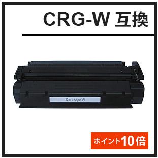 CRG-W(キヤノン互換トナー)
