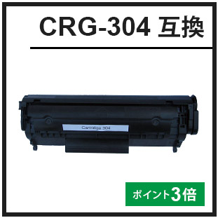 CRG-304(キヤノン互換トナー)
