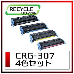CRG-307(4色セット)