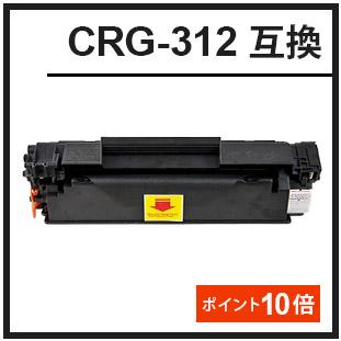 CRG-312(キヤノン互換トナー)