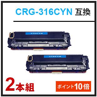 CRG-316(キヤノン互換トナー)