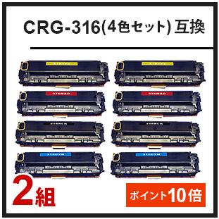 CRG-316(キヤノン互換トナー)4色セット