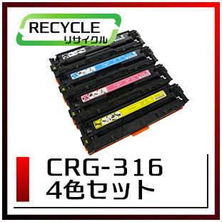 CRG-316(4色セット)