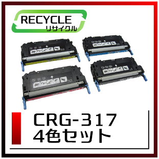 CRG-317(4色セット)