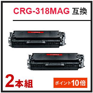 CRG-318(キヤノン互換トナー)