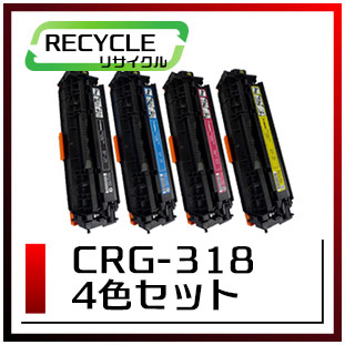 キヤノン カートリッジ318(4色セット)即納再生品 <宅配配送商品>