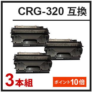 CRG-320(キヤノン互換トナー)