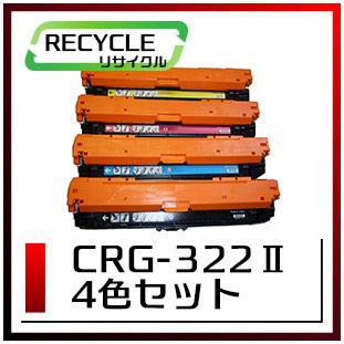 CRG-322Ⅱ(4色セット)