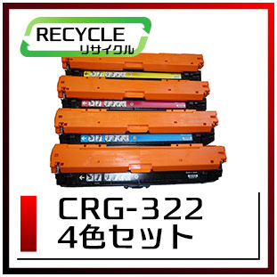 CRG-322(4色セット)