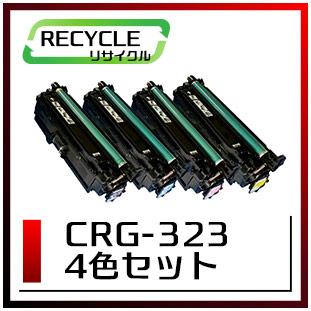 CRG-323(4色セット)