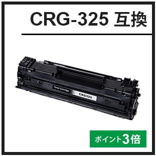 CRG-325(キヤノン互換トナー)