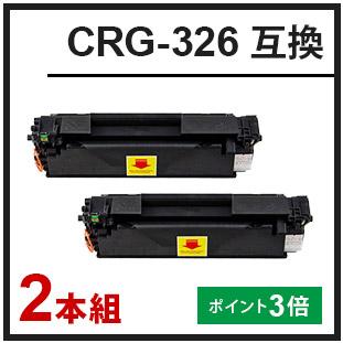 CRG-326(キヤノン互換トナー)