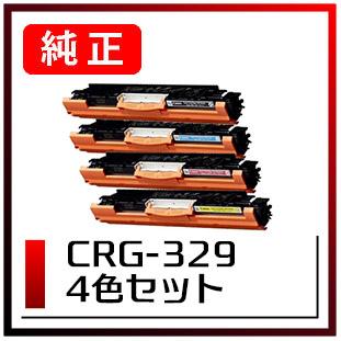 CRG-329 4色セット(キヤノン純正トナー)