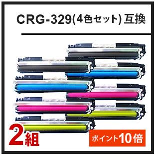 CRG-329(キヤノン互換トナー)4色セット