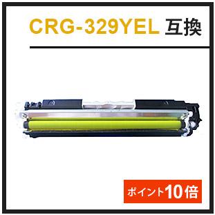 CRG-329(キヤノン互換トナー)