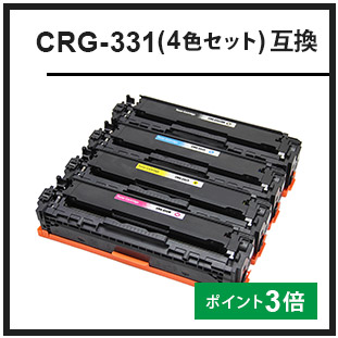 CRG-331(キヤノン互換トナー)