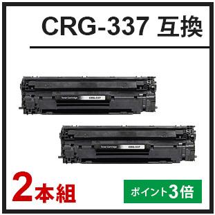 CRG-337(キヤノン互換トナー)