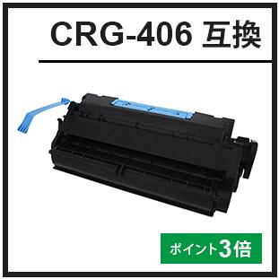 CRG-406(キヤノン互換トナー)