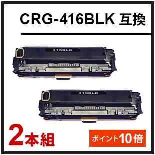 CRG-416(キヤノン互換トナー)