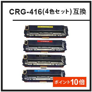 CRG-416(キヤノン互換トナー)4色セット