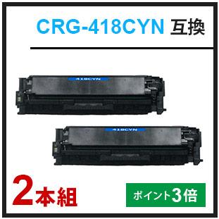 CRG-48(キヤノン互換トナー)シアン