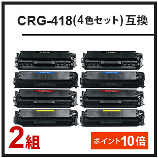 CRG-418(キヤノン互換トナー)4色セット