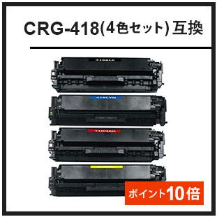CRG-48(キヤノン互換トナー)4色セット