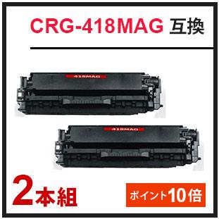 CRG-48(キヤノン互換トナー)マゼンタ