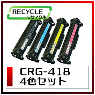 キヤノン カートリッジ418(4色セット)即納再生品 <宅配配送商品>