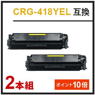 CRG-48(キヤノン互換トナー)イエロー