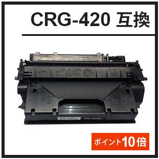 CRG-420(キヤノン互換トナー)