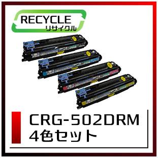 CRG-502DRM(4色セット)