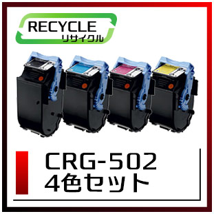 CRG-502(4色セット)