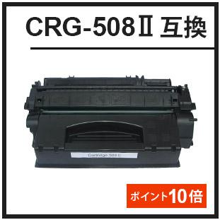 CRG-508?U(キヤノン互換トナー)