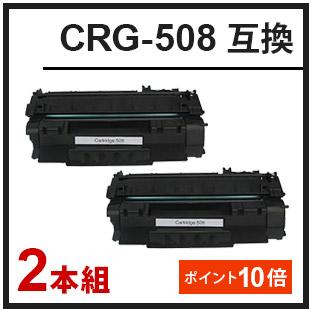 CRG-508(キヤノン互換トナー)