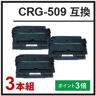 CRG-509(キヤノン互換トナー)