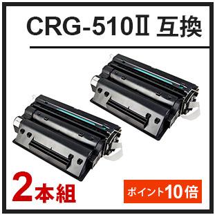 CRG-510?U(キヤノン互換トナー)