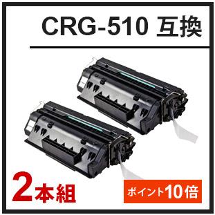 CRG-510(キヤノン互換トナー)
