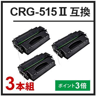CRG-515Ⅱ(キヤノン互換トナー)