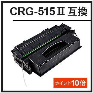 CRG-512Ⅱ(キヤノン互換トナー)